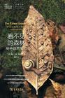 看不见的森林:林中自然笔记 The Forest Unseen: A Year's Watch in Nature Cover Image