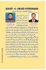 Kulyaat-e-Amjad Hyderabadi Cover Image