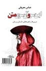 Both Sides of Context: Insoo Va Ansoo-ye Matn Cover Image