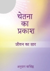 Chetna ka Prakash Cover Image
