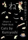 Cats by Kuniyoshi: Ukiyo-E Paper Book Cover Image