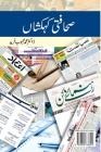 Sahafati Khakashan Cover Image