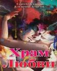 Khram Lyubvi Cover Image