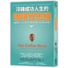 The Coffee Bean Cover Image