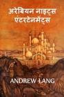 अरब नाइट्स मनोरंजन: The Arabian Nights Entertainments, Cover Image