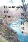 倒叙的时光: Flashback in Time Cover Image
