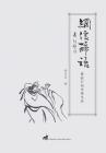 网信醉语(精装版): 晨曲打油诗接龙选 Cover Image