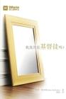 我真的是基督徒吗?(Am I Really a Christian?) (Chinese) Cover Image