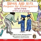 Sophia and Alex Prepare for Kindergarten: סופיה ואלכס מתכונ& Cover Image