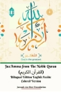 Juz Amma from The Noble Quran (القرآن الكريم) Bilingual Edition English Arabic Cover Image
