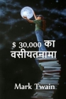 $ 30,000 बेक्वेस्ट: The $30,000 Bequest. Hindi edition Cover Image