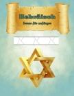 Hebräisch lernen für anfänger: Alef Bet - Druck - Verfolgen und Üben Cover Image