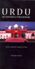 Urdu-English/English-Urdu Dictionary & Phrasebook (Hippocrene Dictionary and Phrasebook) Cover Image