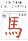 Chinese Calligraphy: From Pictograph to Ideogram: The History of 214 Essential Chinese/Japanese Characters Cover Image