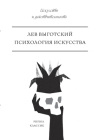Психология искусства Cover Image