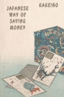 Kakeibo Japanese Way Of Saving Money: Kakeibo (家計簿) Saving - Japanese Art Of Saving - Household Budget Manager - Household Financ Cover Image