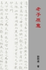 Understanding Laozi's Tao Te Ching (Traditional Chinese Edition) Cover Image
