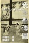 The Life of Christ: Chinese Paintings with Bible Stories (Traditional Chinese Edition) Cover Image