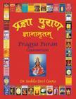 Pragya Puran, Gyanamritam Cover Image