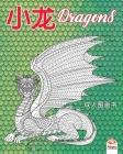 小龙 - Dragons: 成人图画书(曼荼罗) - (Chinese edition) - 抗压ࡂ Cover Image