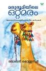 Marubhoomiyile Ottamaram Cover Image