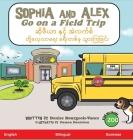 Sophia and Alex Go on a Field Trip: ဆိုဖီယာ နှင့် အဲလက Cover Image
