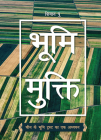 Free the Land: A Study on China's Land Trust (Hindi Edition) Cover Image
