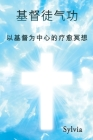 基督徒气功: 以基督为中心的疗愈冥想 Cover Image