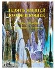 Девять Жизней Котов и Кош Cover Image