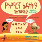 Amharic Alphabets Guessing Game with Amu and Bemnu: Cross Group (Vol 3 Of 3) Cover Image