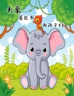 3-6岁儿童的大象涂色书: 男孩和女孩的可爱大& Cover Image