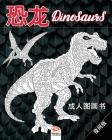 恐龙 - Dinosaurs - 夜间版: 成人图画书(曼荼罗) - (Chinese edition) Cover Image