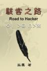 駭客之路: Road to Hacker Cover Image