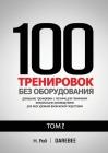 100 Тренировок Без Оборудо  Cover Image