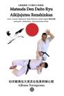 Matsuda Den Daito Ryu Aikijujutsu Renshinkan松田敏美伝大東流合氣柔術練&# Cover Image