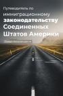 Путеводитель по иммигра& Cover Image