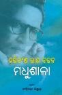 Madhushala Cover Image