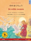 のの はくちょう - De wilde zwanen (日本語 - オランダ語):  Cover Image