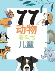 77 动物 着色书 儿童: 2-6岁儿童的动物彩页,学 Cover Image