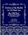 Fortress of the Muslim For The Whole Year: My +365 Days of Intensif Prayer Gratitude Journal Duas Quran english arabic Transliteration &Translation: I Cover Image