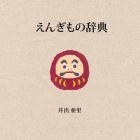 Auspicious Japan (2nd Japanese Edition) Cover Image
