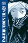 Fakhruddin Iraqi: Divine Flashes (Classics of Western Spirituality) Cover Image
