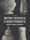 Метки русского и иностра Cover Image