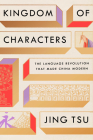 Kingdom of Characters: The Language Revolution That Made China Modern Cover Image