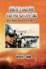 我的父親柳際明將軍: My Father General Chi-Min Liu Cover Image