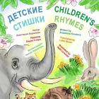 Children's Rhymes Cover Image