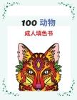 100 动物 成⼈填⾊书: 缓解压力的动物设计,可 Cover Image