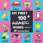 My First 100 Arabic Words: Fruits, Vegetables, Animals, Insects, Vehicles, Shapes, Body Parts, Colors: Arabic Language Educational Book For Babie Cover Image