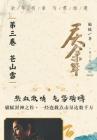 庆余年: 第三卷 苍山雪 Cover Image