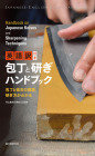Japanese Knives and Sharpening Techniques (Japanese-English Bilingual Books) Cover Image